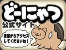 donyatsu-kousiki